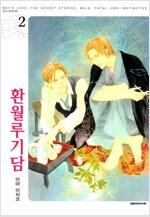 [고화질] [비애] 환월루기담 02권