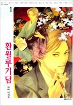[고화질] [비애] 환월루기담 01권