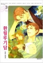 [고화질] [비애] 환월루기담 03권