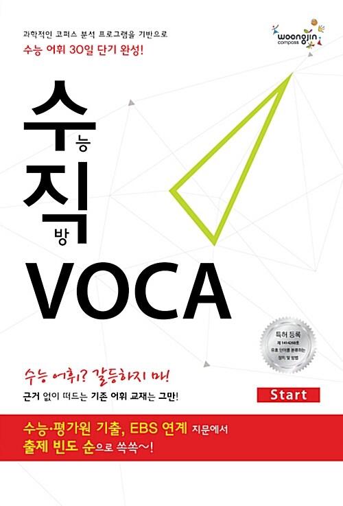 [중고] 수직 VOCA Start (수직 보카 Start)