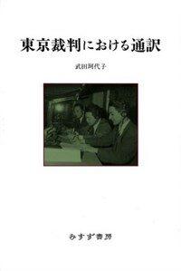 東京裁判における通訳