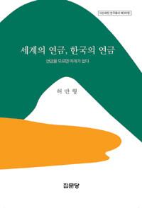 세계의 연금, 한국의 연금 : 연금을 모르면 미래가 없다