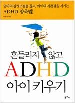 흔들리지 않고 ADHD 아이 키우기