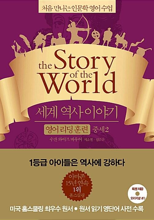 세계 역사 이야기 영어리딩훈련 중세 2 (읽기용 원문 + 해설 + 오리지널 음원)