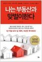 [eBook] 나는 부동산과 맞벌이한다