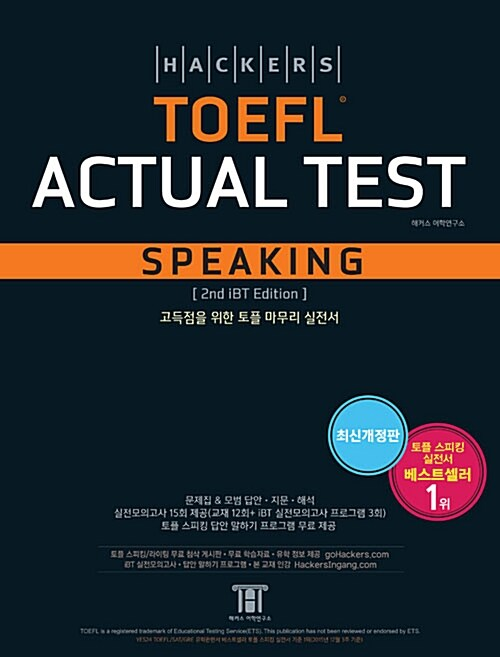 해커스 토플 액츄얼 테스트 스피킹 (Hackers TOEFL Actual Test Speaking) (2nd iBT Edition)