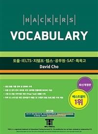 해커스 보카 (Hackers Vocabulary)