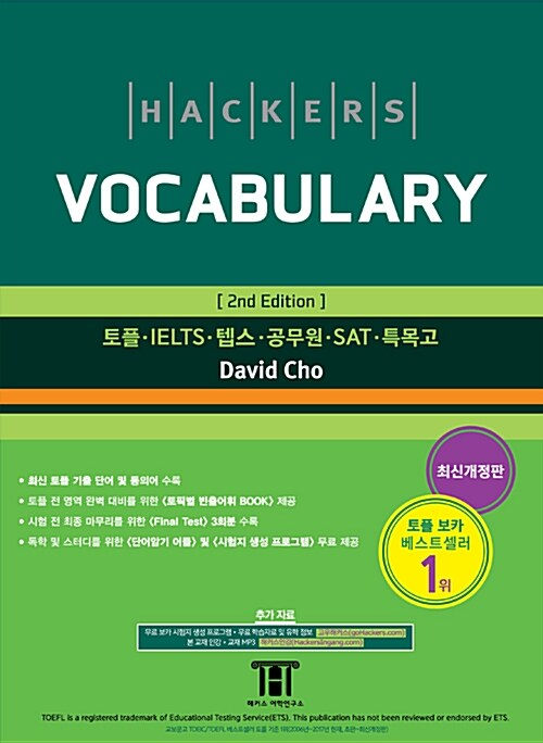 해커스 보카 (Hackers Vocabulary) (2nd Edition)