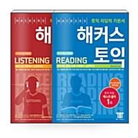 [세트] 해커스 토익 Listening + Reading (2015 최신개정판) - 전2권