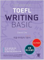 해커스 토플 라이팅 베이직 (Hackers TOEFL Writing Basic) (2nd iBT Edition)