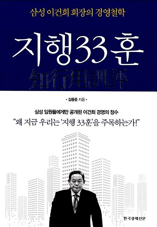 지행33훈