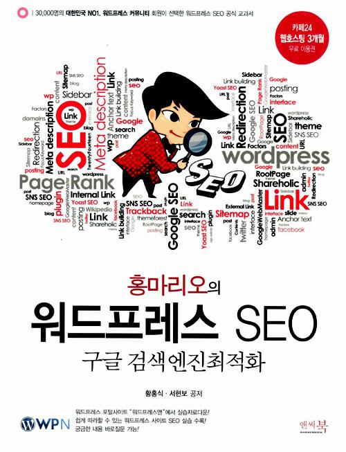(홍마리오의) 워드프레스 SEO : 구글 검색엔진최적화