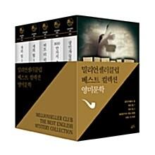 밀리언셀러 클럽 영미문학 베스트 컬렉션 세트 - 전5권