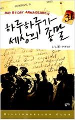 밀리언셀러 클럽 좀비문학 베스트 컬렉션 세트 - 전5권
