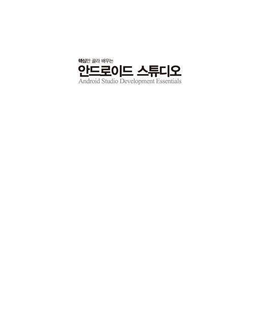 (핵심만 골라 배우는) 안드로이드 스튜디오