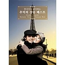 한국인이 좋아하는 추억의 샹송 베스트 [2CD 디지팩]