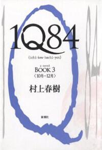 1Q84, Book 3 (Hardcover)