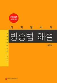 (디지털 시대) 방송법 해설 2010년 개정 2판