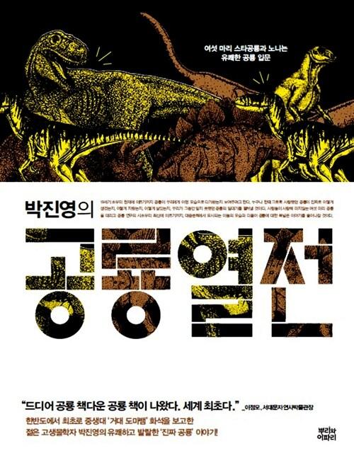 박진영의 공룡 열전