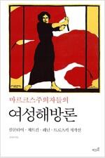 마르크스주의자들의 여성해방론