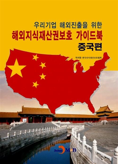 해외지식재산권보호 가이드북 : 중국편