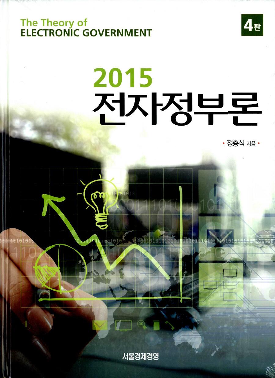 2015 전자정부론 제4판
