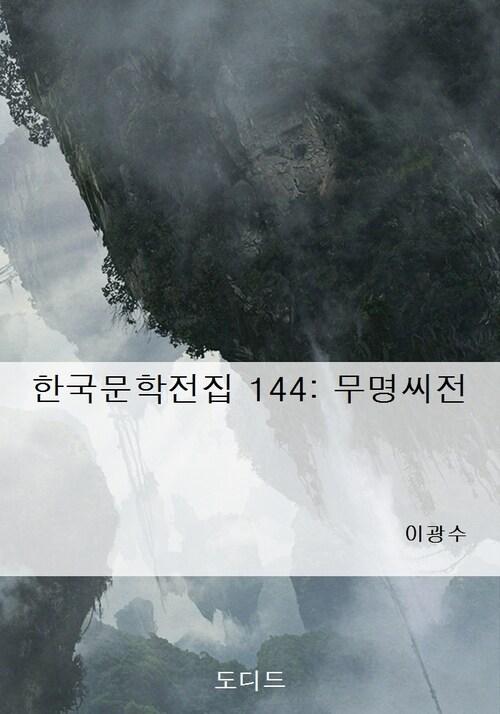 한국문학전집 144: 무명씨전