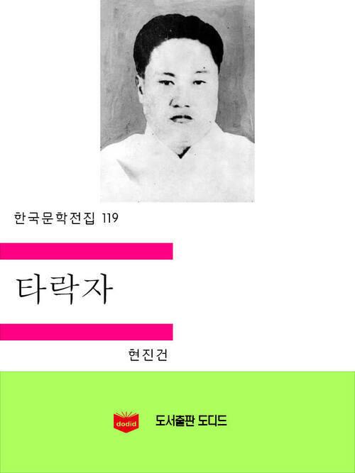 한국문학전집 119: 타락자