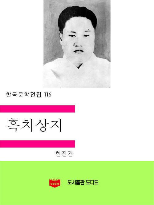 한국문학전집116: 흑치상지