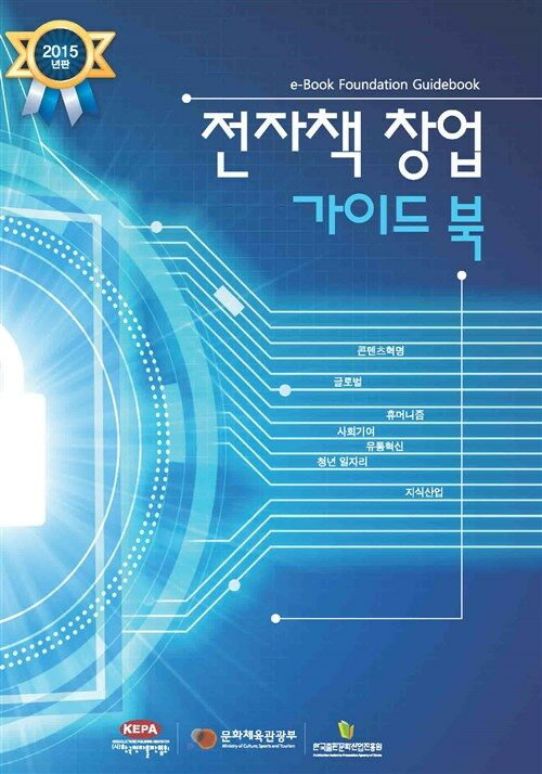 2015 전자책 창업 가이드북