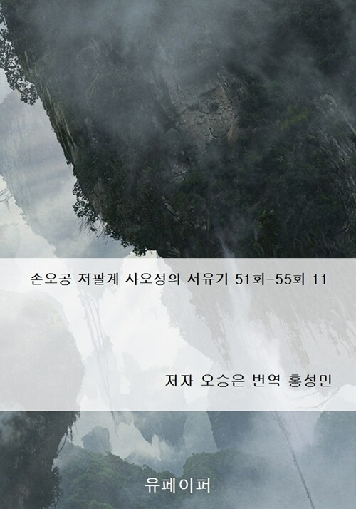 손오공 저팔계 사오정의 서유기 51회-55회 11