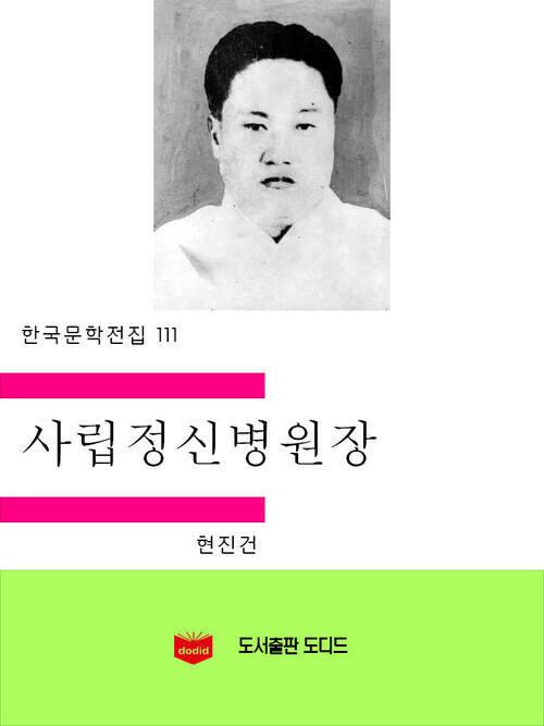한국문학전집111: 사립정신병원장