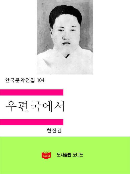 한국문학전집104: 우편국에서