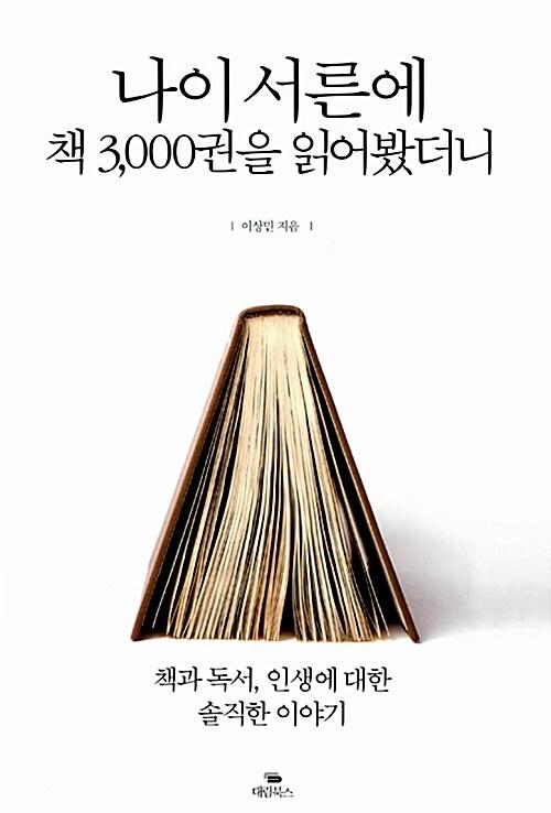 나이 서른에 책 3,000권을 읽어봤더니