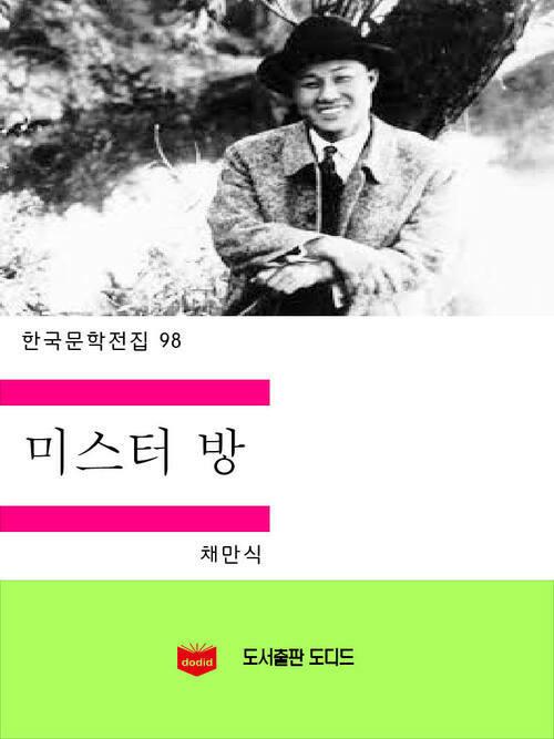 한국문학전집98: 미스터 방