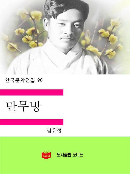 한국문학전집90: 만무방