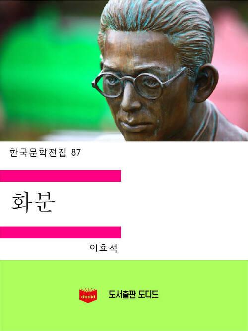 한국문학전집87: 화분