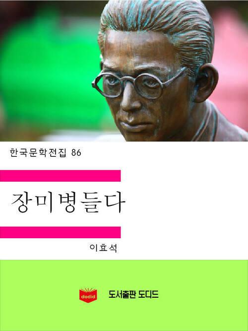 한국문학전집86: 장미병들다