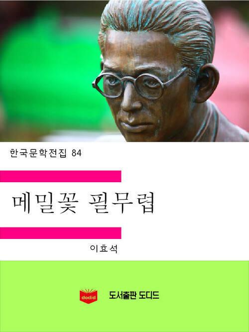 한국문학전집84: 메밀꽃 필 무렵