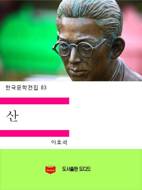 한국문학전집83: 산
