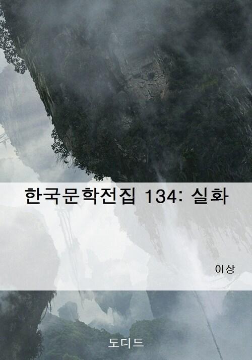 한국문학전집 134: 실화