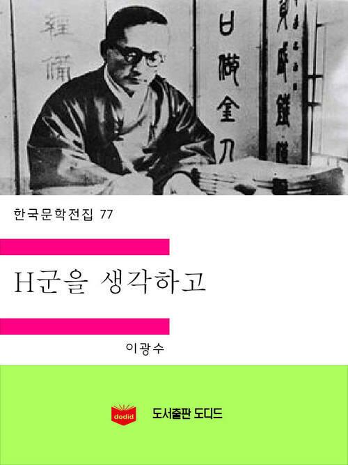 한국문학전집77: H군을 생각하고