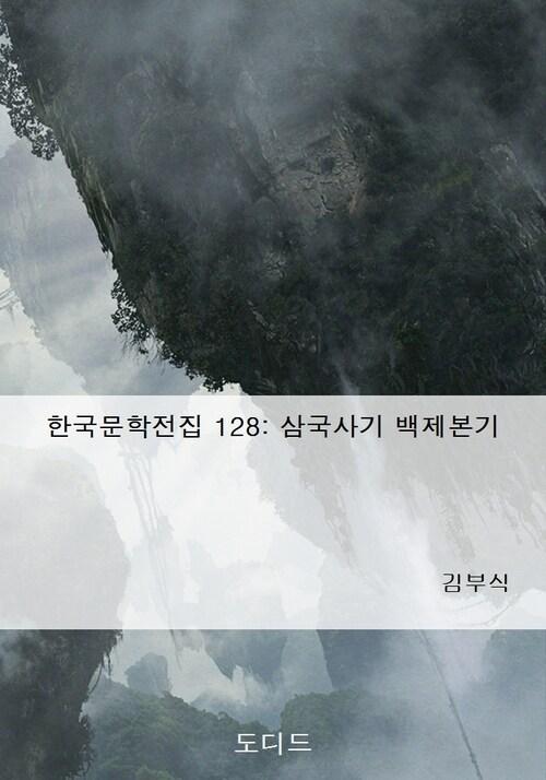 한국문학전집 128: 삼국사기 백제본기