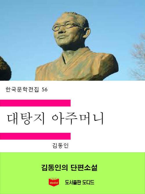 한국문학전집56: 대탕지 아주머니