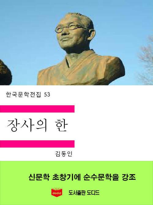 한국문학전집168: 장사의 한