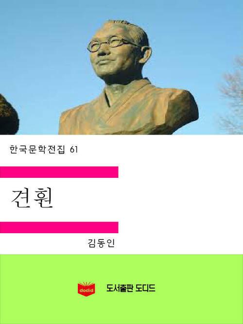 한국문학전집61: 견훤