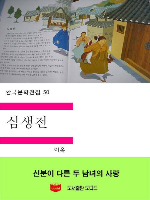 한국문학전집50: 심생전