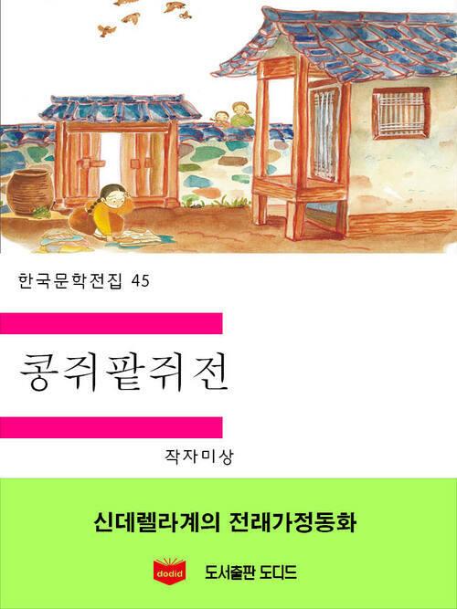 한국문학전집45: 콩쥐팥쥐전