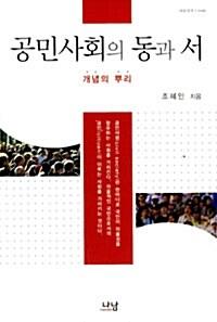 공민사회의 동과 서