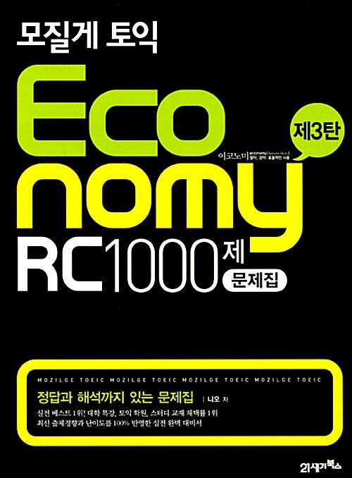 모질게 토익 Economy RC 1000제 제3탄 : 정답과 해석까지 있는 문제집